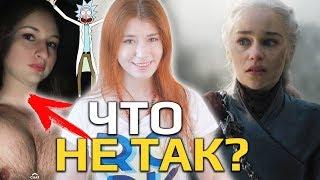 Петиция за пересъемку 8 сезона игры престолов / Новые опасности в аппках знакомств