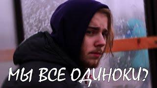 """""""Мы Все Одиноки?"""" - Короткометражный фильм (2019)"""