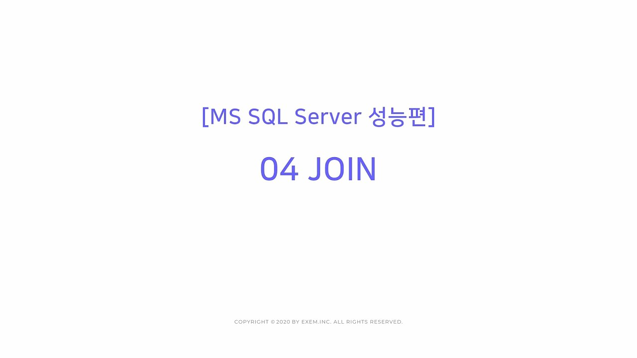 MS SQL Server 성능편 - 04 JOIN