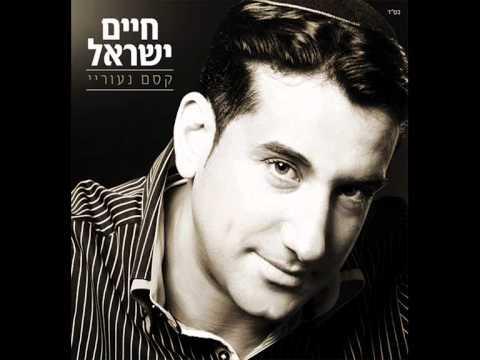 חיים ישראל  - בכל כוחי | קסם נעוריי | haim israel - bechol kochi