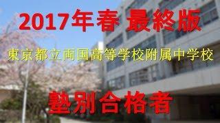 東京都立両国高等学校附属中学校 2017年春最終版 塾別合格者