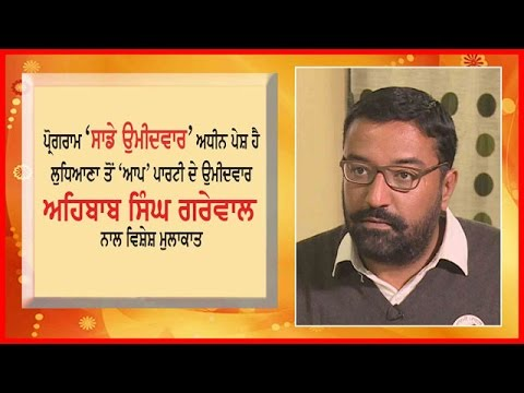 Spl. Interview of Aam Aadmi Party Candidate Ahibab Singh Grewal  From Ludhiana on Ajit Web Tv.