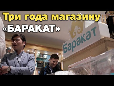 """Любимому магазину московских мусульман """"Баракат"""" - 3 года!"""