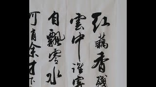 """馮萬如老師康雅書法班示範行書李清照""""一剪梅""""Chinese Calligraphy 書道"""