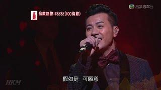 【HD】Edmond Leung 梁漢文 - Medley: 不願一個人、愛與情、一路走來 - 萬眾同心公益金 2015