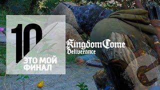 🎥 Kingdom Come: Deliverance ПРОХОЖДЕНИЕ #10. ПОСЛЕДНЯЯ СЕРИЯ Т.К. ЖОПА ГОРИТ (VO-662)