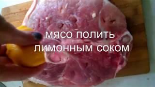 запеченный свиной окорок в мультиварке