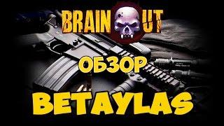 BRAIN OUT обзор Betaylas (RUS) (FREE STEAM) 2D Убийца CS:GO