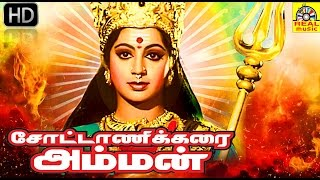 Tamil Devotional Full Movie | CHOTTANIKARAI AMMAN |  | Vincent ,Sreevidya & Rajakokila