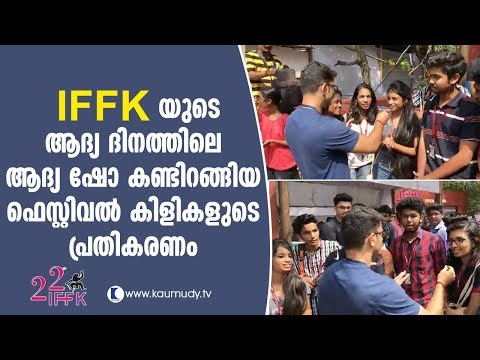 IFFK Delegates Response after First day First show | IFFK 2017 | Kaumudy TV