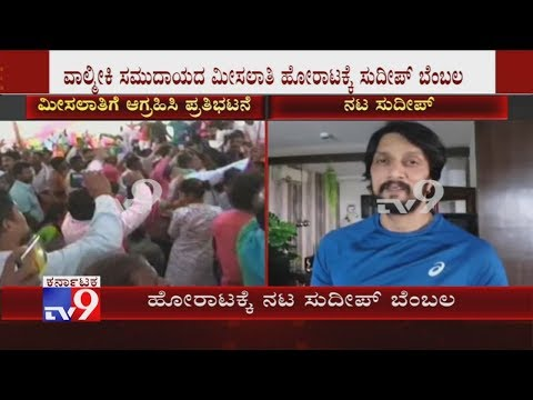 Kiccha Sudeep Extends His Support To Valmiki Community Protest Seeking Reservation