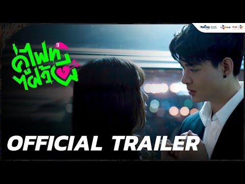 Official Trailer -  Let's Fight Ghost คู่ไฟท์ไฝว้ผี