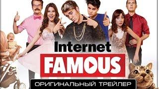 Звезда Интернета (2016) Трейлер к фильму