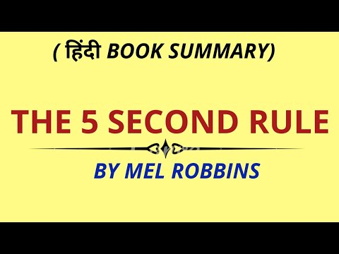 यह-book-आपकी-life-change-कर-देगी.-summary-of-the-5-second-rule-by-mel-robbins-|-1-book/day-challenge