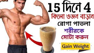 দ্রুত ওজন বাড়ানোর উপায় রোগা-পাতলা শরীরকে মোটা বানানোর উপাই  How to gain weight | Ojon Kivabe barabo