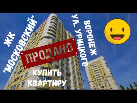 КУПИТЬ КВАРТИРУ в ЖК МОСКОВСКИЙ ул Урицкого ВОРОНЕЖ!!!