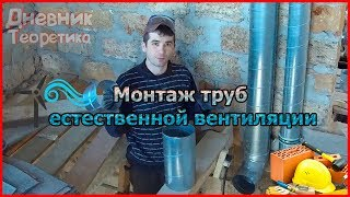 Как установить трубы естественной вентиляции в частном доме? [№30]