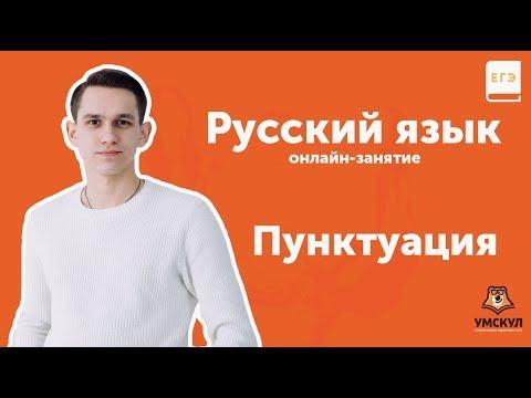 Пунктуация   Русский язык ЕГЭ   УМСКУЛ