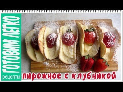 Рецепт Нежное пирожное  Клубника со сливками. Готовим легко