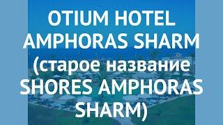 OT UM HOTEL AMPHORAS SHARM старое название SHORES AMPHORAS SHARM 5 обзор