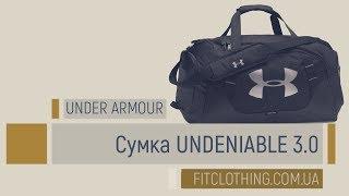 Обзор сумки Under Armour - Undeniable 3.0
