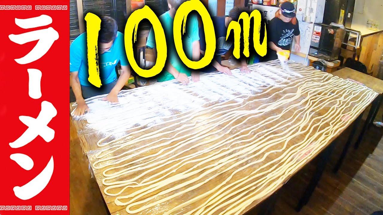 【ラーメン店員直伝】100mの麺でラーメンを作る方法【前編】