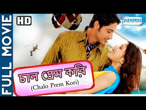 Chalo Prem Kori (HD) - Superhit Bengali...