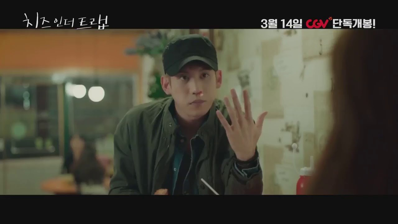 Cheese In The Trap 2018 Movie Main Trailer Park Hae Jin & Oh Yeon Seo