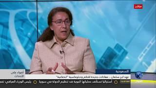 مضاوي الرشيد تفسر حيثيات اختيار محمد بن سلمان وليا للعهد