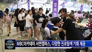 아시아뉴스통신TV 부산 학생 다양한 진로·진학 정보제공…