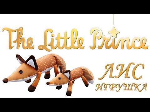 ОБЗОР, игрушка ЛИС из мультфильма The Little Prince (маленький принц)