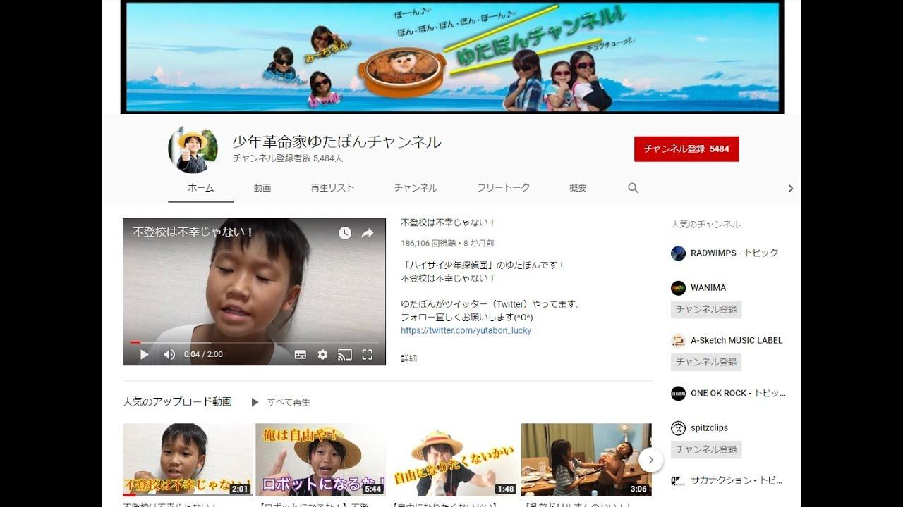 【隠居TV】ゆたぽんchannel(小学生の不登校YOUTUBER)ロバートキヨサキ:第24話