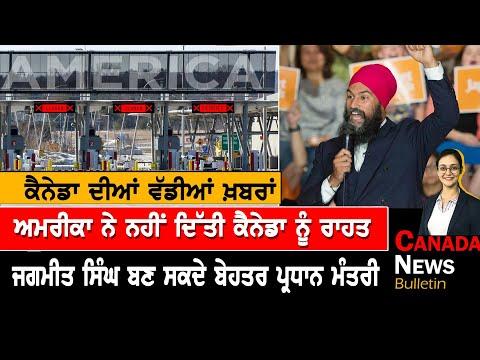 Canada Punjabi News Bulletin | Canada News | July 21, 2021 l TV Punjab | Jagmeet Singh | Trudeau