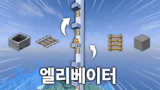 Create the fastest elevator (minecraft)