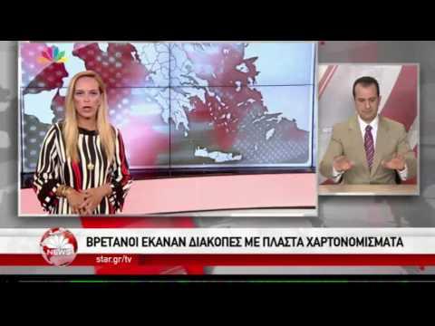 Star - Ειδήσεις 1.7.2016 - απογευματινό δελτίο