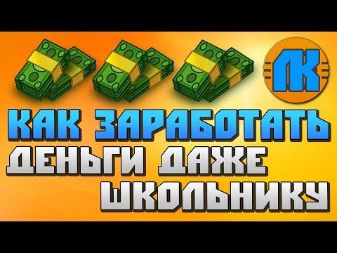 Видео Как заработать в виртуальном казино