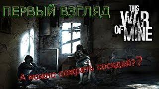 This War of Mine - Уникальная Survival Игра-Сожрем соседей?