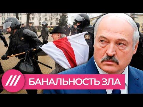Как работает карательная машина Лукашенко и возьмет ли Путин с него пример  И так далее