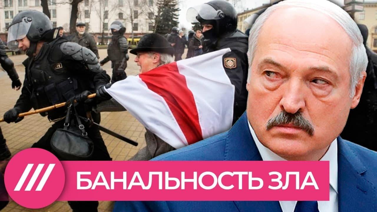 Как работает карательная машина Лукашенко, и возьмет ли Путин с него пример // И так далее