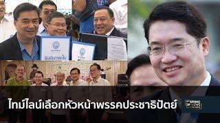 เปิดไทม์ไลน์เลือกหัวหน้าพรรคประชาธิปัตย์ | 17 ก.ย. 61 | เจาะลึกทั่วไทย
