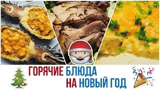 🎅🏻 3 ИДЕИ ГОРЯЧИХ блюд на НОВЫЙ ГОД 🎄 НОВОГОДНЕЕ МЕНЮ