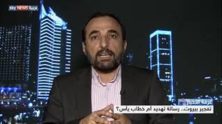 تفجير بيروت.. رسالة تهديد أم خطاب يأس؟