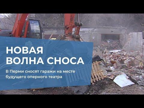 В Перми сносят гаражи на месте будущего оперного театра
