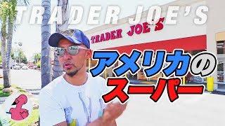 エコバッグで有名なTRADER JOE'S(トレーダージョーズ)。美味しいものが...