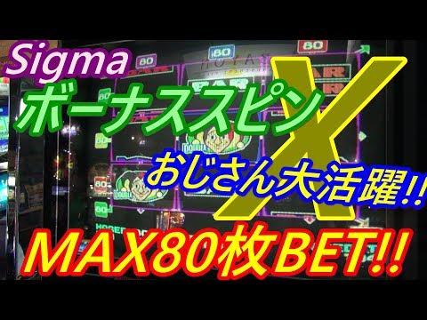 【メダルゲーム】Sigma ボーナススピンX MAX80枚BET!! 非常口台ではないw Xおじさん大活躍w (2019.05.24)