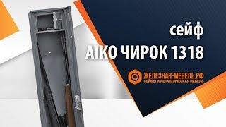 Обзор сейфа Aiko Чирок 1318 от железная-мебель.рф