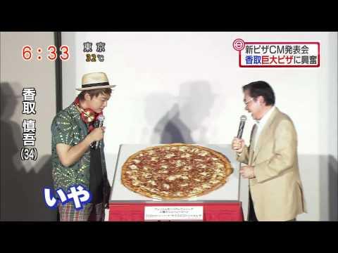 Katori Shingo |new cm pizza hut news