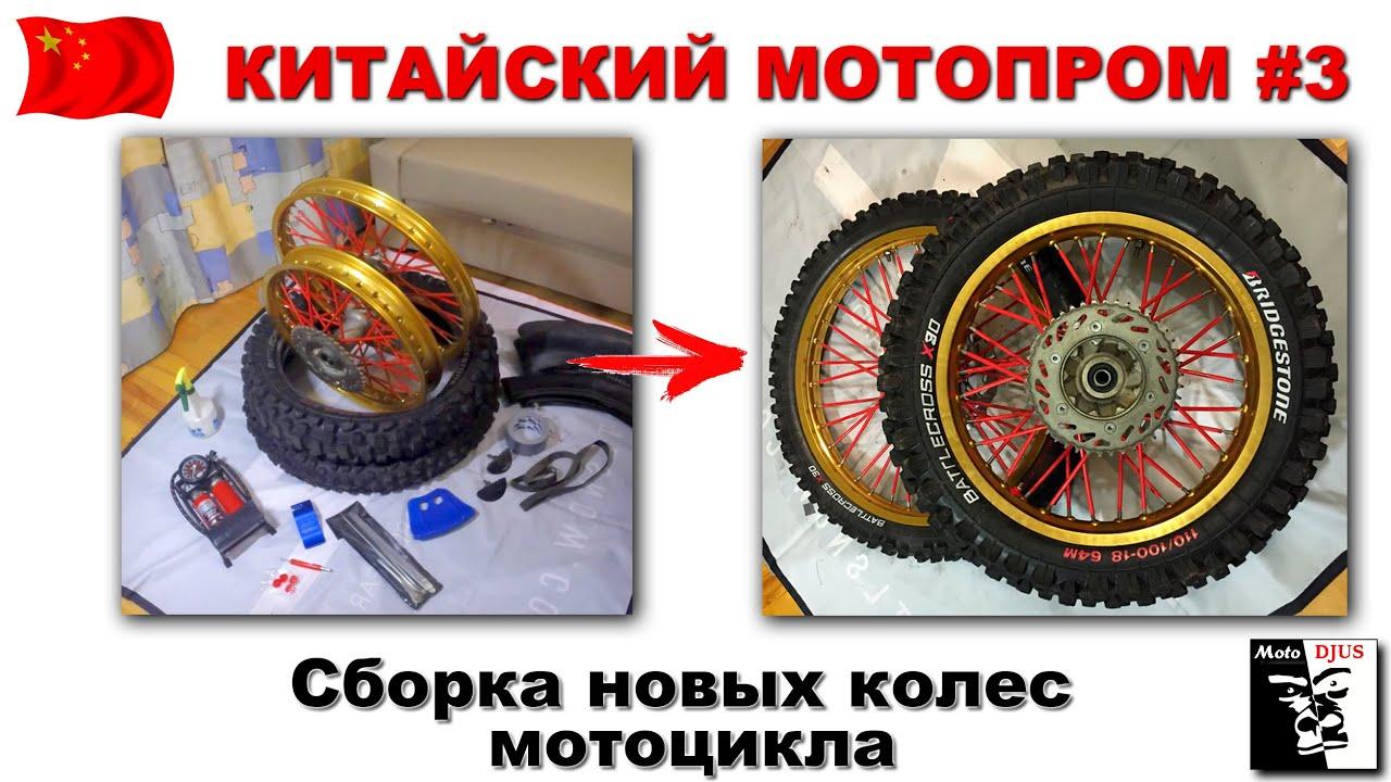 Как сделать подсветку колес мотоцикла своими руками - YouTube