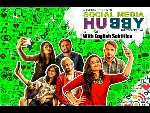 Social Media Hubby|Kannada Sketch Comedy|Mockumentary|Gultoo|Naveen Shankar
