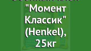 Обойный клей Момент Классик (Henkel), 25кг обзор 765125 бренд производитель Henkel (Германия)